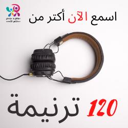 اسمع اكتر من 120 ترنيمة
